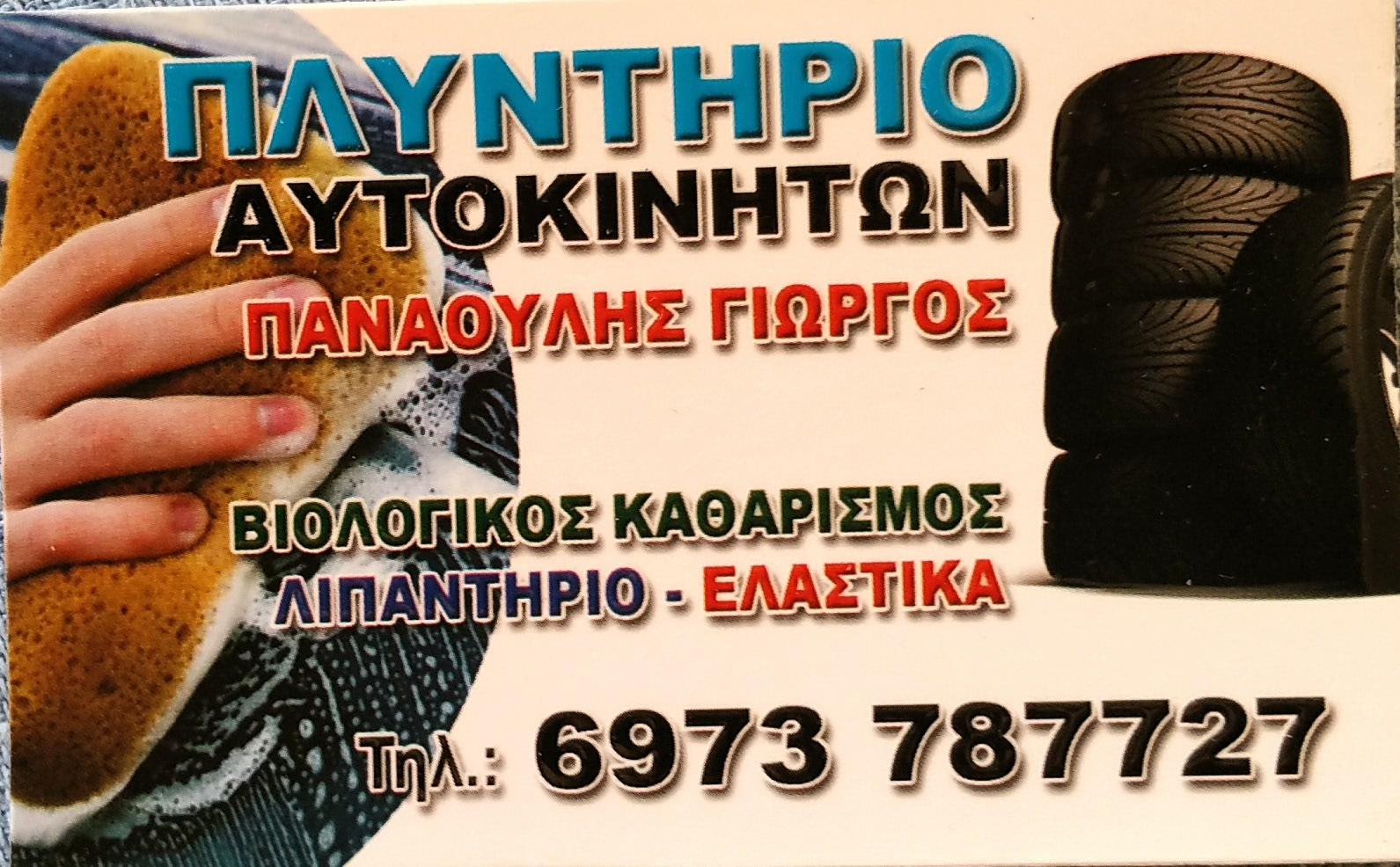 ΠΛΥΝΤΗΡΙΟ ΑΥΤΟΚΙΝΗΤΩΝ