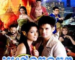 [ Movies ] Besdong Chhlorng Phob ละคร หัวใจรักข้ามภพ - Khmer Movies, Thai - Khmer, Series Movies