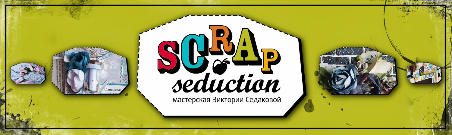 ...ScrapSeduction...