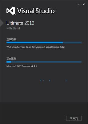vs2012 rtm setup 03