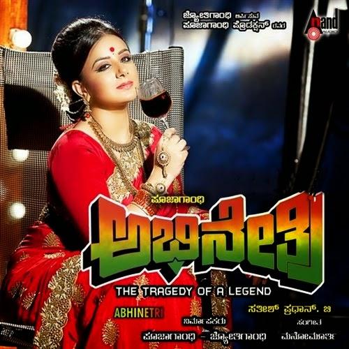 Abhinetri 2015 Full Movie Free Download Mp4