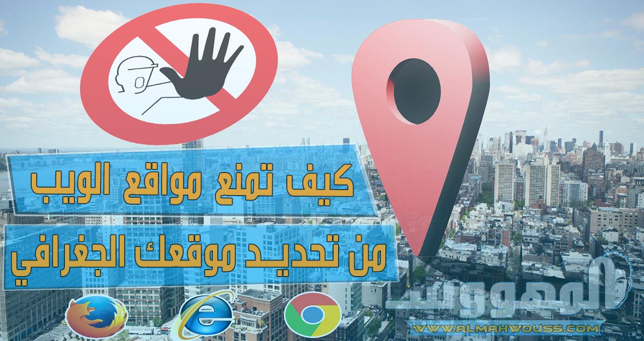 الحلقة 1 : كيف تمنع مواقع الويب من تحديد موقعك الجغرافي