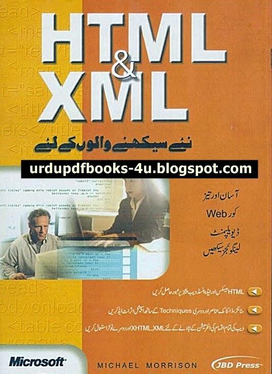 HTML and XML pdf