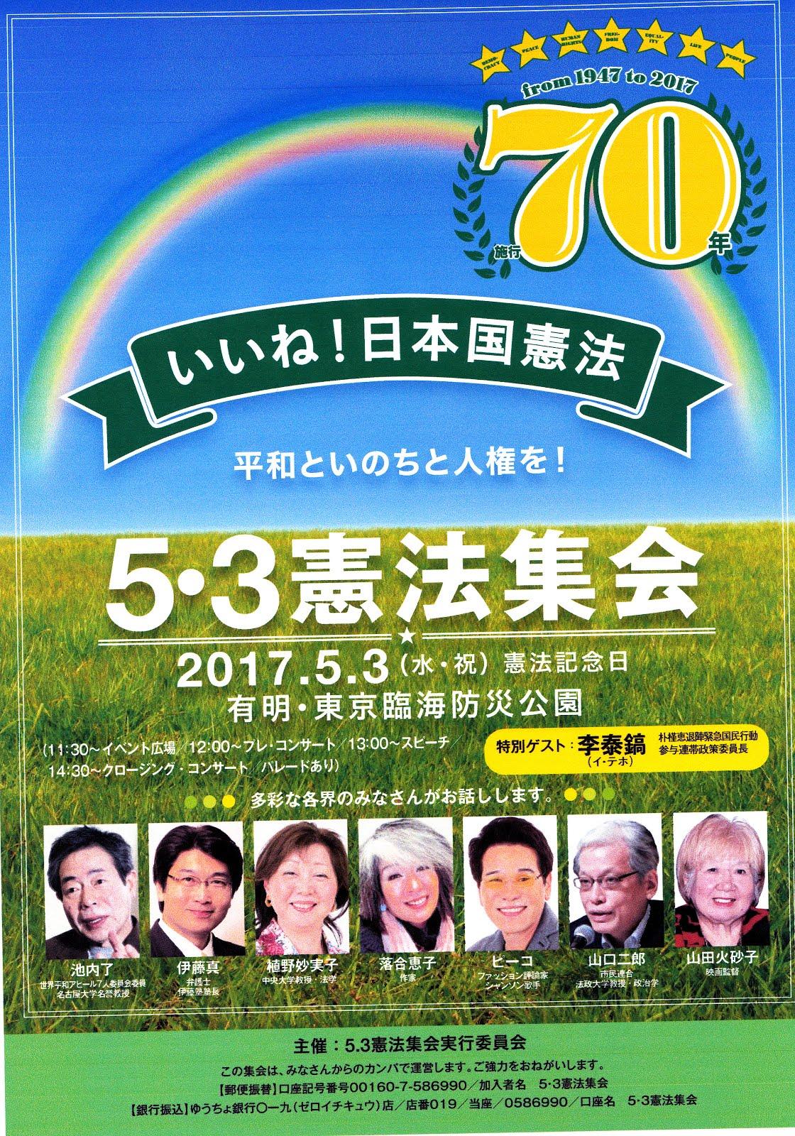 5月3日 憲法集会
