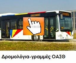 http://m.oasth.gr/