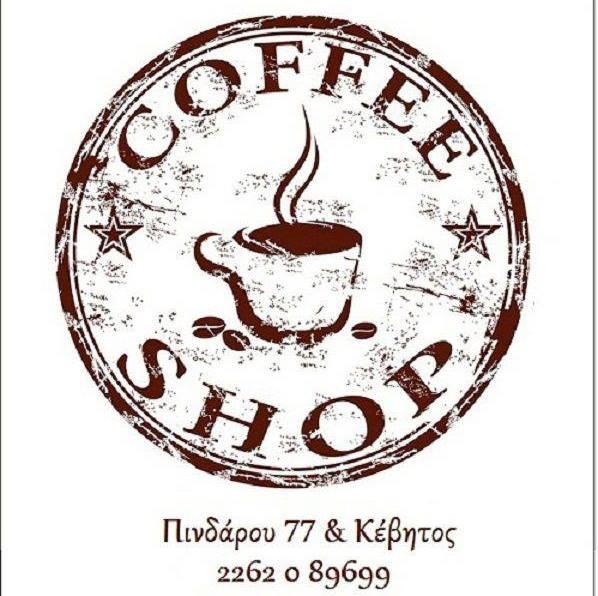 COFFEE SHOP !!! ΣΤΗ ΘΗΒΑ !!!