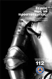 112: ΕΥΡΩΠΑΙΚΟΣ ΑΡΙΘΜΟΣ ΕΚΤΑΚΤΗΣ ΑΝΑΓΚΗΣ