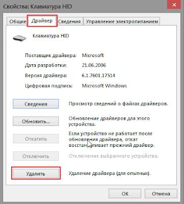 Как удалить драйвер устройства в Windows?