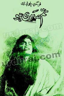 Tum Meri Ho (Romantic Urdu Novels) Farhat Chaudhary complete in pdf