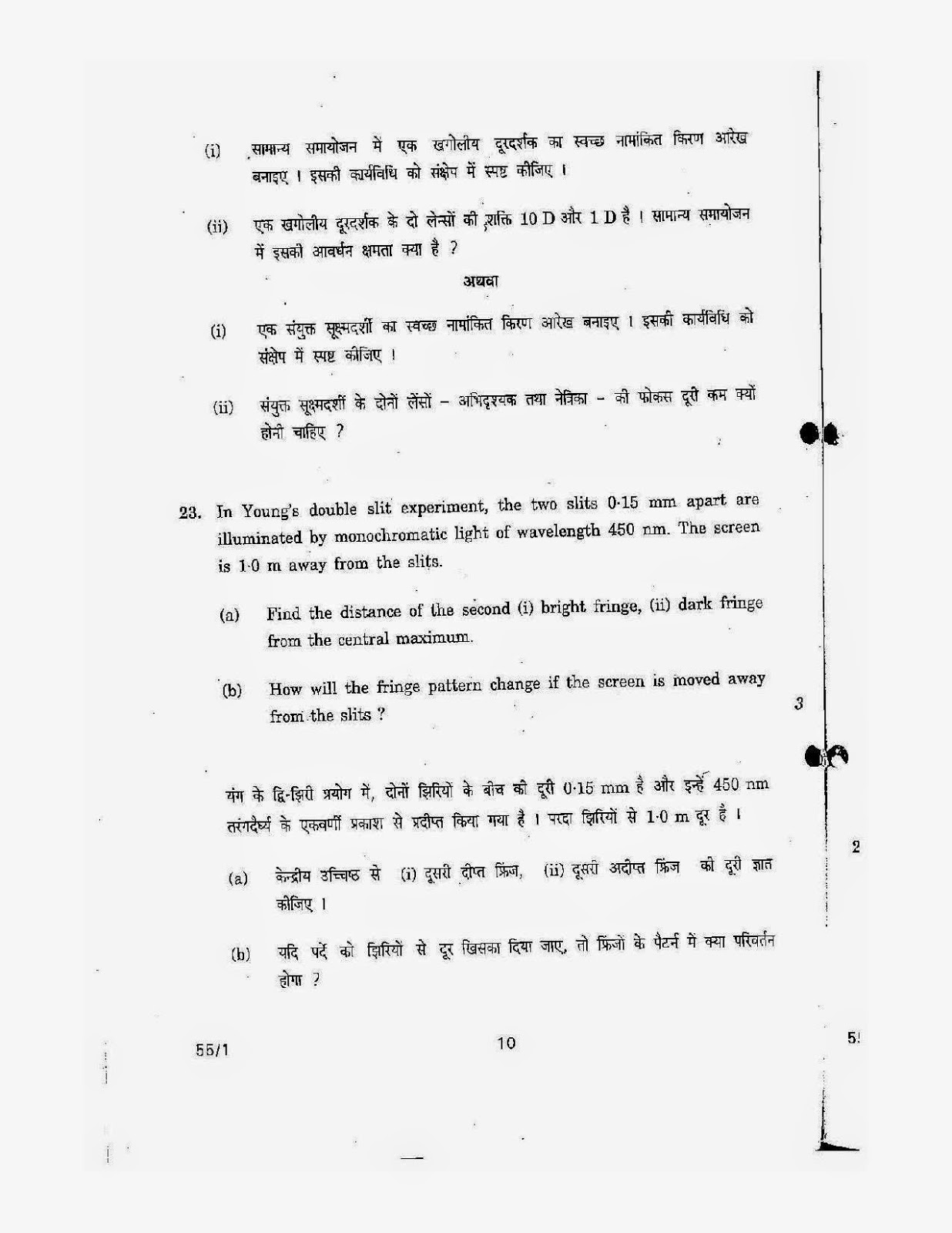 cbse class 12th 2010 Physics question paper