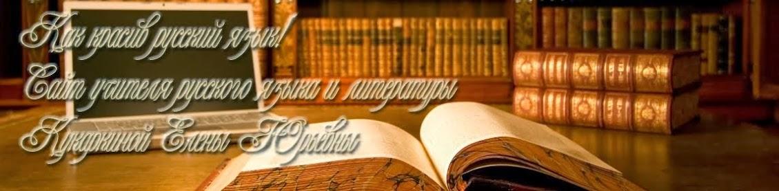 Как красив русский язык!