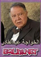 مسلسل الخواجة عبدالقادر كامل