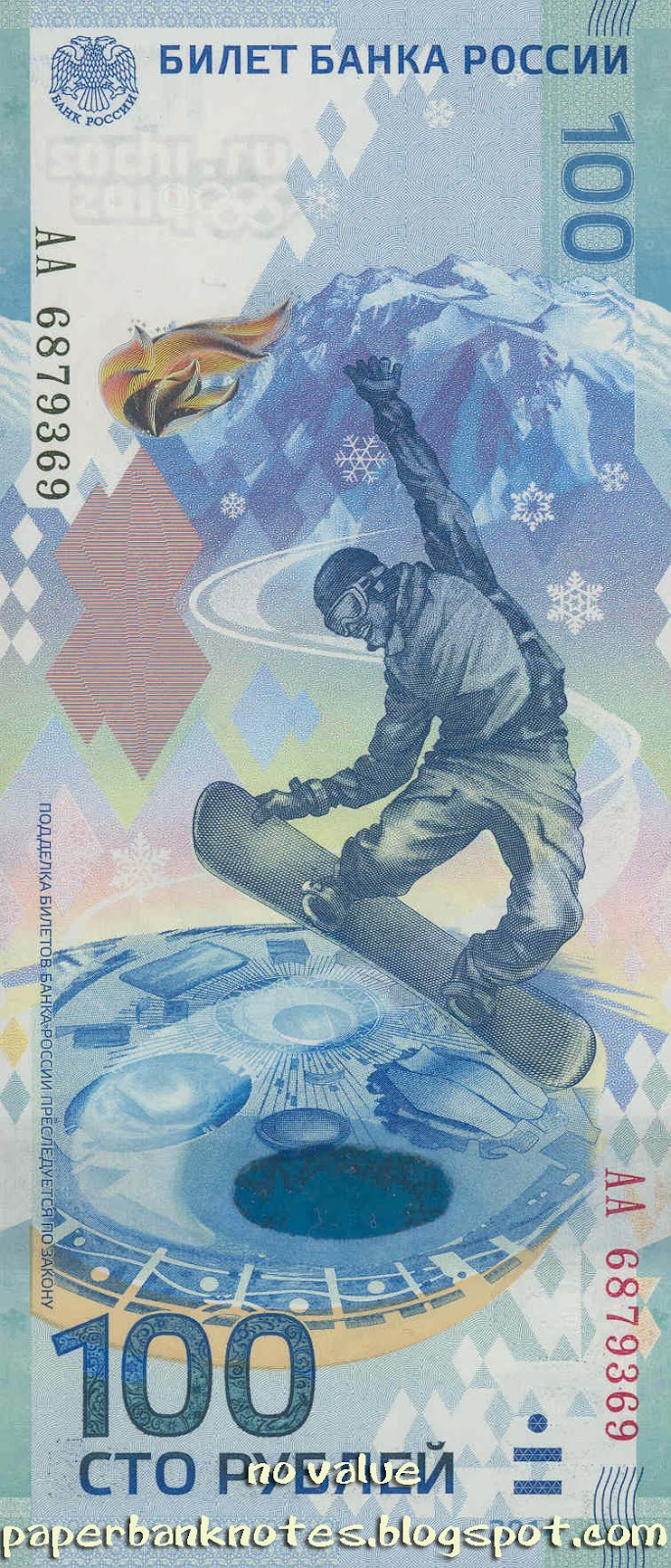 Russia Commemorative banknotes for the 2014 winter Olympics in sochi