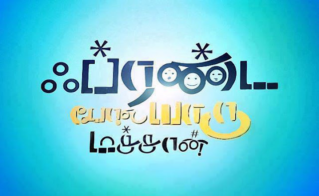 Friendship Day Messages In Tamil