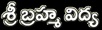 sri-brahma-vidya