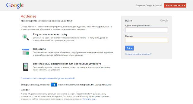 Главная страница аккаунта Google AdSense гугл адсенс