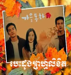 King of Baking - Korean Drama dubbed in Khmer