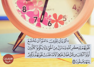 What AL-Quran says about Time?