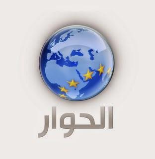 تردد قناة الحوار 2014 على النايل سات و الهوت بيرد و عربسات