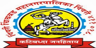 Pimpri Chinchwad Municipal Corporation Recruitment Jobs 2014