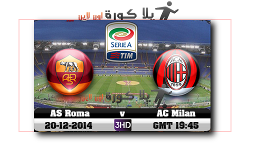 مشاهدة مباراة روما وميلان بث مباشر بي أن سبورت AS Roma vs AC Milan