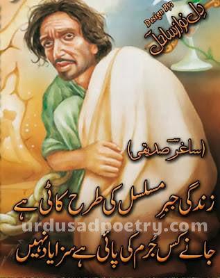 Hai Dua Yaad Magar Harf-e-Dua