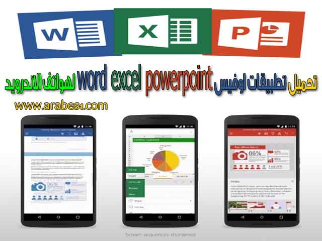 office word Excel PowerPoint for android