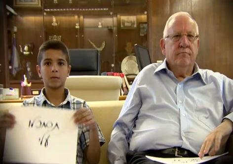 Presidente Rivlin pede coexistência e respeito em vídeo