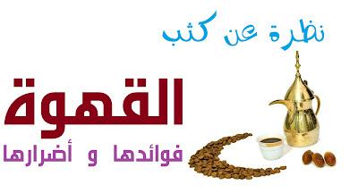 نظرة عن كثب: القهوة فوائدها وأضرارها