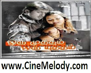 Click Here to Download Oru Mutham Oru Yutham (2011) MP3 Songs Free Download