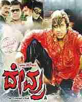 Devru (2009) - Kannada Movie