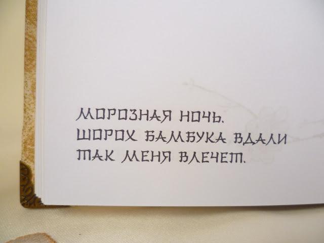 хайку