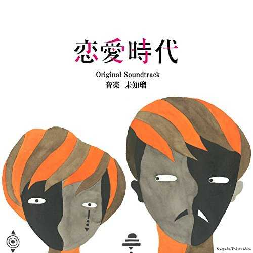 [Album] 未知瑠 – プラチナイト木曜ドラマ「恋愛時代」オリジナル・サウンドトラック (2015.06.10/MP3/RAR)