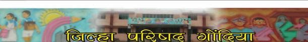 Zilla Nivad Samiti Gondia Bharti 2014