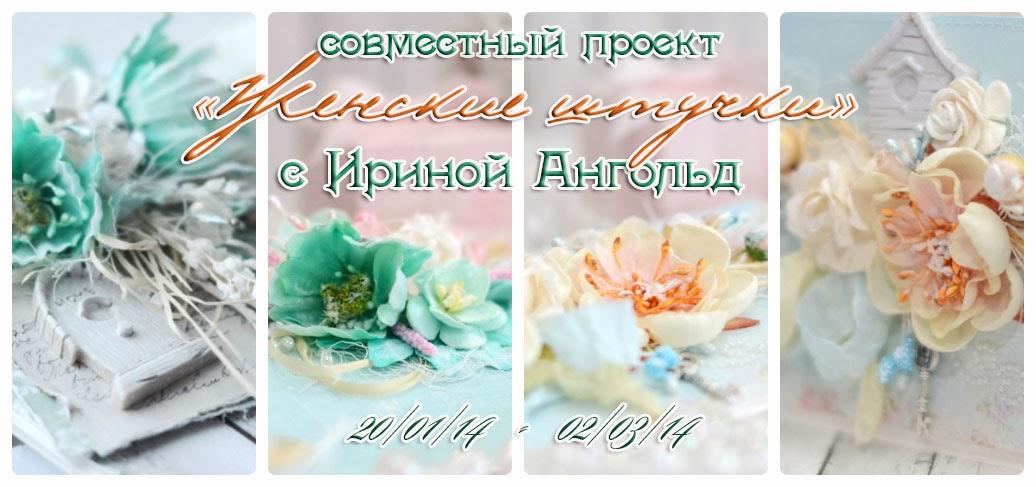 """СП """"Женские штучки"""" с Ириной Ангольд"""