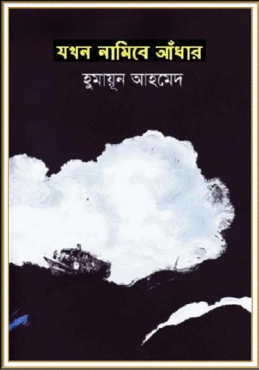 image9 Jokhon Namiba Adhar (Misir Ali) by Humayun Ahmed pdf