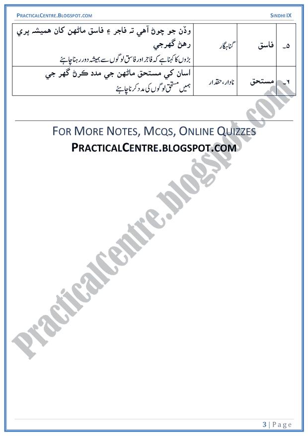 hazrat-imam-jafar-sadiq-words-meanings-and-idioms-sindhi-notes-ix