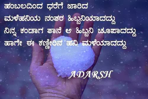 Sad Quotes About Love In Kannada : Kannada Love Quotes status cheat sad ??????? ...