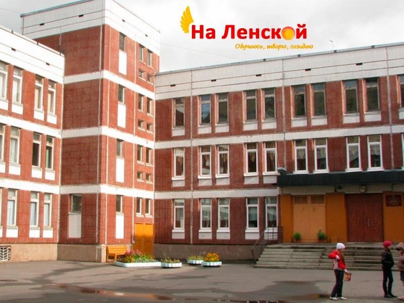 """ДДЮТ """"На Ленской"""""""