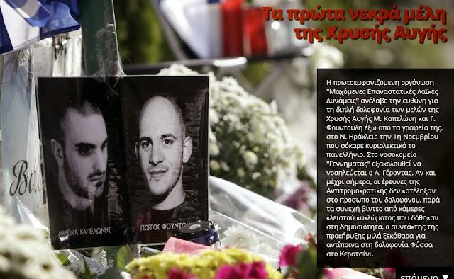 """Φρίκη και αηδία από το News247: """"Τα πρώτα νεκρά μέλη της ΧΡΥΣΗΣ ΑΥΓΗΣ"""""""