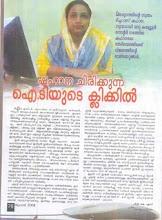 Kerala Koumuthi