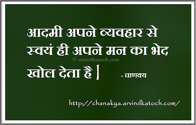behaviour, person, secret, mind, Hindi Thought, Quote, Chanakya