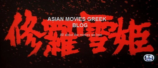 Asian movies greek blog