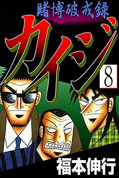 Tobaku Hakairoku Kaiji