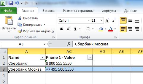 Microsoft Excel Выделяем строку