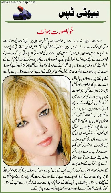 lips care tips in urdu
