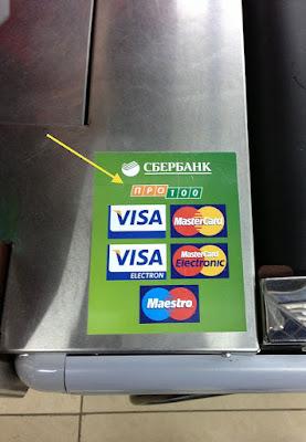 Запуск НСПК вынуждает Сбербанк избавиться от ПРО100