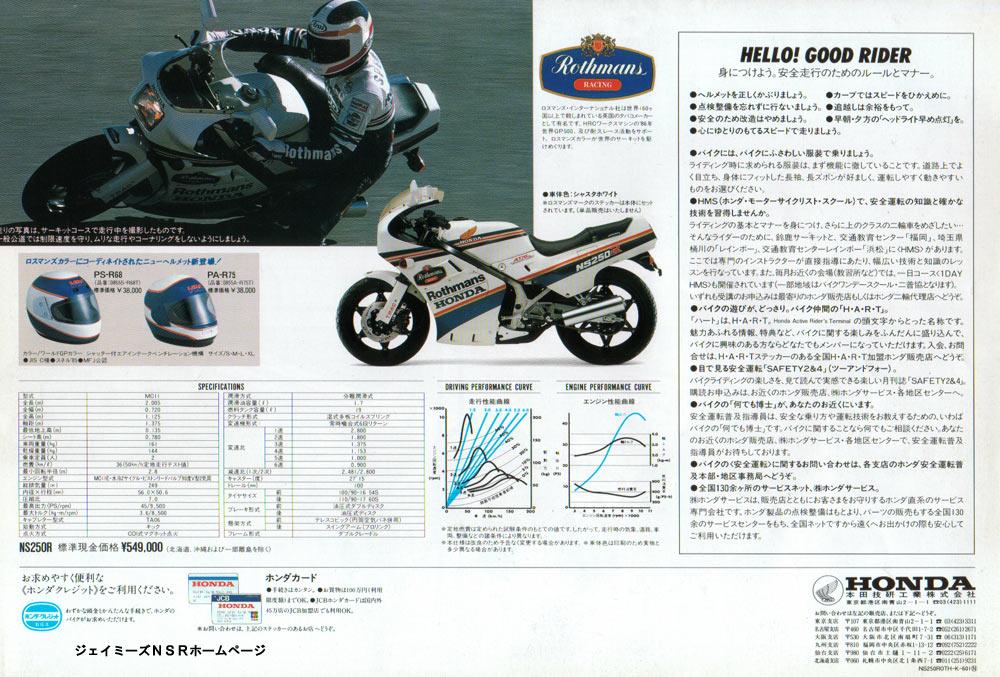 oneveryotherstreet  Vintage Japan Brochures   Honda NS 250 R
