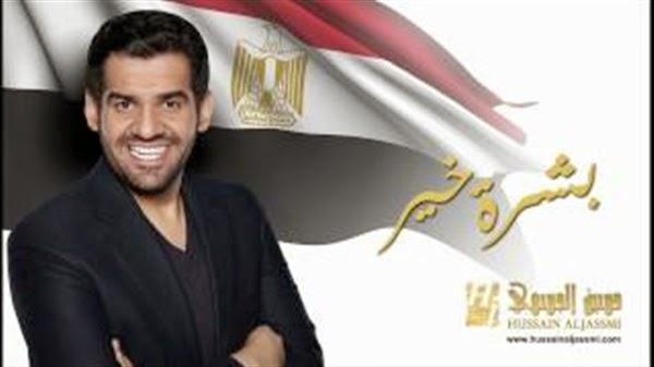 اغنية بشرة خير - حسين الجسمى
