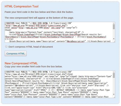 「Compress HTML」の使い方